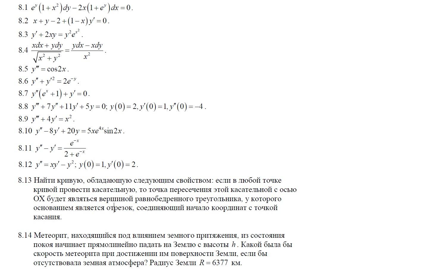 Дифференциальные уравнения Контрольная работа Вариант  Вид работы Контрольная работа Предмет Математический анализ Индивидуальный номер 1026 Содержание Посмотреть задания