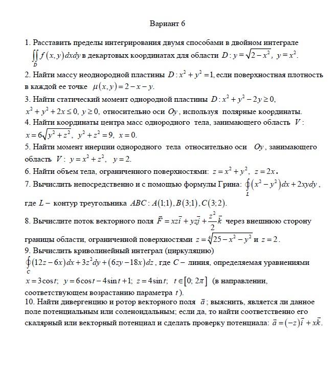 Кратные интегралы Контрольная работа Вариант  Посмотреть задания