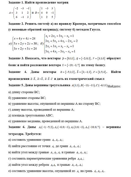 Линейная алгебра и аналитическая геометрия. Контрольная. Вариант 5